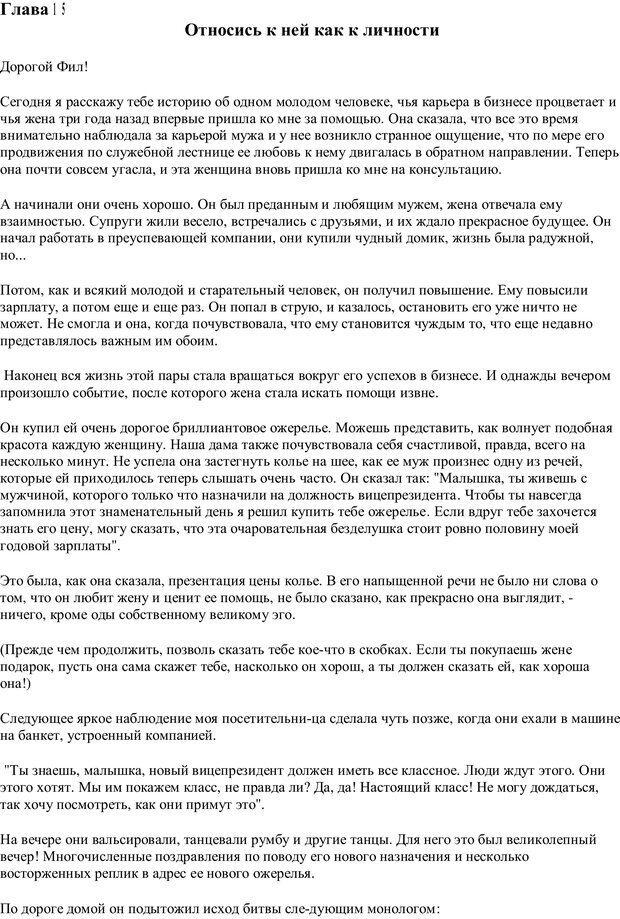 PDF. Письма Филиппу. Шедд Ч. У. Страница 32. Читать онлайн