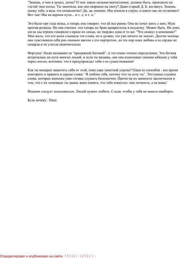 PDF. Письма Филиппу. Шедд Ч. У. Страница 33. Читать онлайн