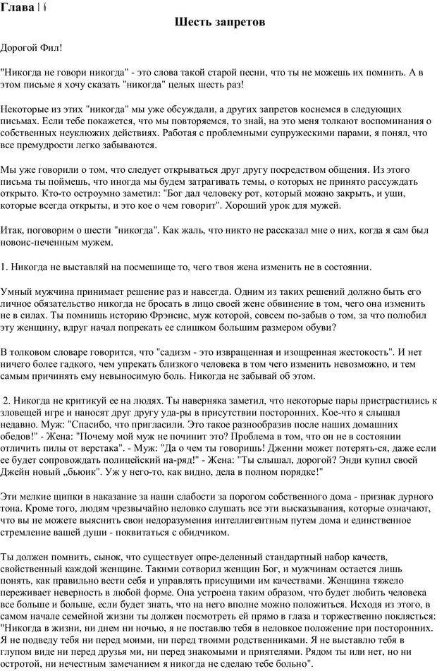 PDF. Письма Филиппу. Шедд Ч. У. Страница 34. Читать онлайн
