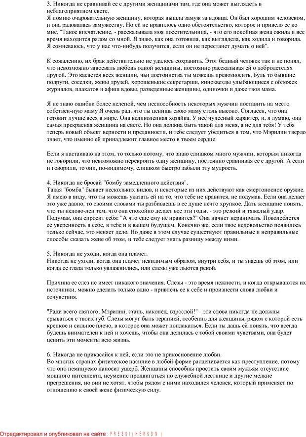 PDF. Письма Филиппу. Шедд Ч. У. Страница 35. Читать онлайн