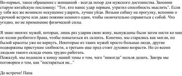 PDF. Письма Филиппу. Шедд Ч. У. Страница 36. Читать онлайн