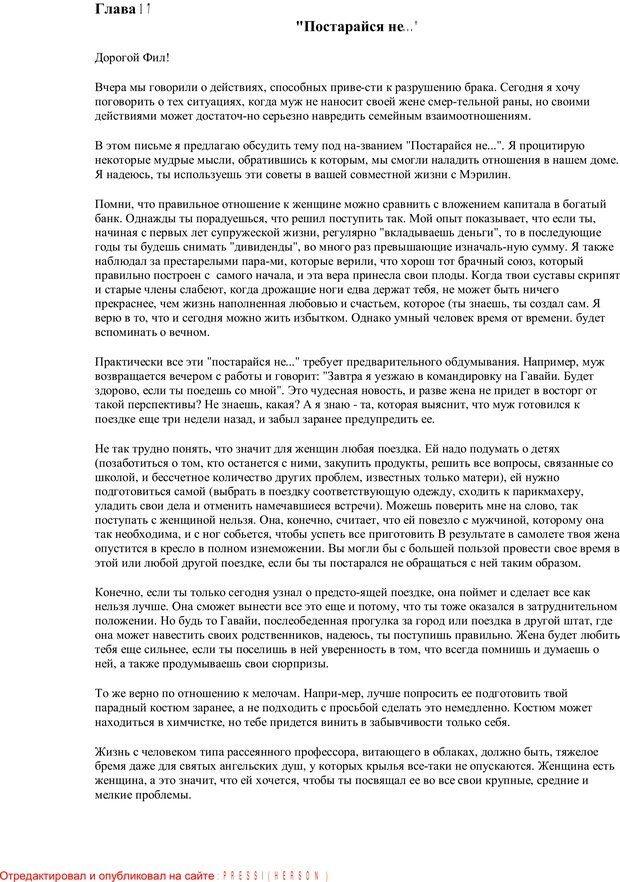 PDF. Письма Филиппу. Шедд Ч. У. Страница 37. Читать онлайн