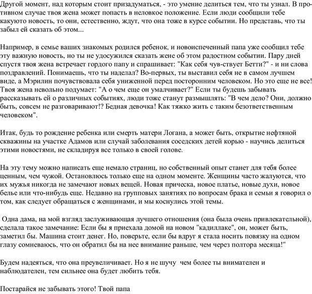 PDF. Письма Филиппу. Шедд Ч. У. Страница 38. Читать онлайн