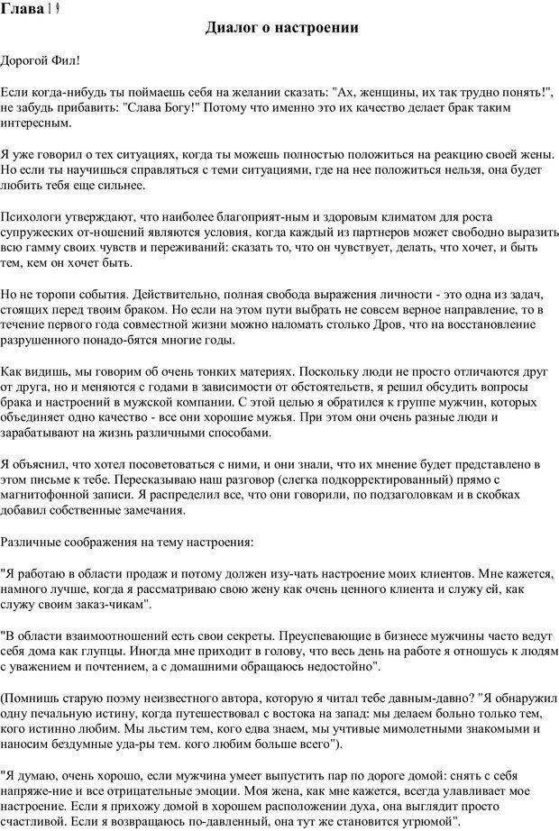 PDF. Письма Филиппу. Шедд Ч. У. Страница 40. Читать онлайн