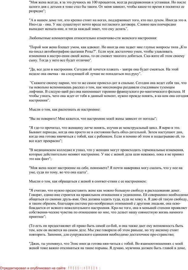 PDF. Письма Филиппу. Шедд Ч. У. Страница 41. Читать онлайн