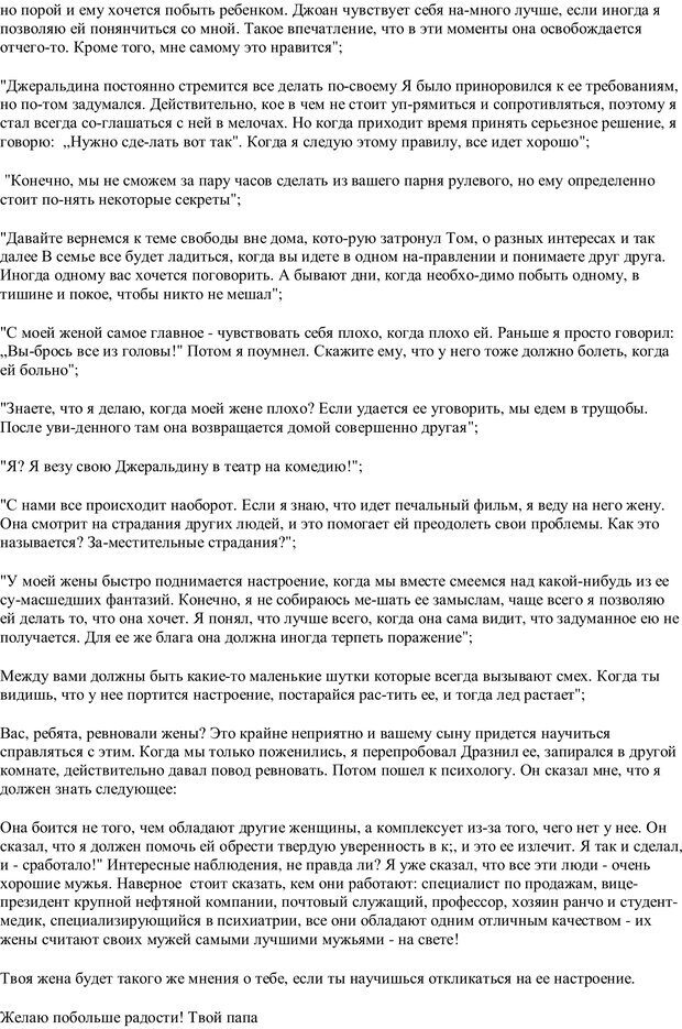PDF. Письма Филиппу. Шедд Ч. У. Страница 42. Читать онлайн