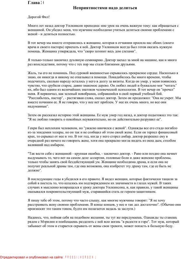 PDF. Письма Филиппу. Шедд Ч. У. Страница 43. Читать онлайн