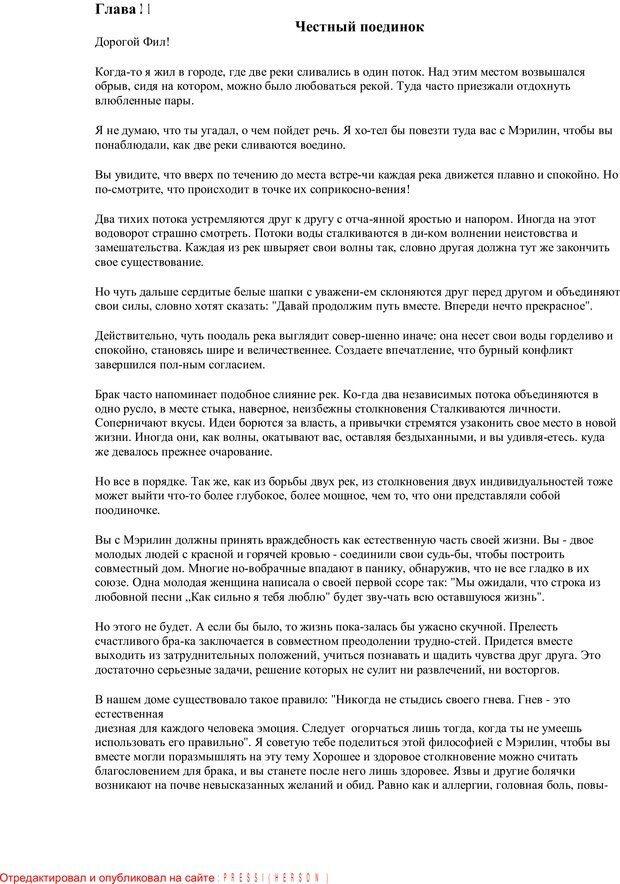 PDF. Письма Филиппу. Шедд Ч. У. Страница 45. Читать онлайн