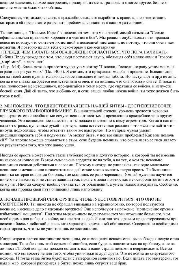 PDF. Письма Филиппу. Шедд Ч. У. Страница 46. Читать онлайн