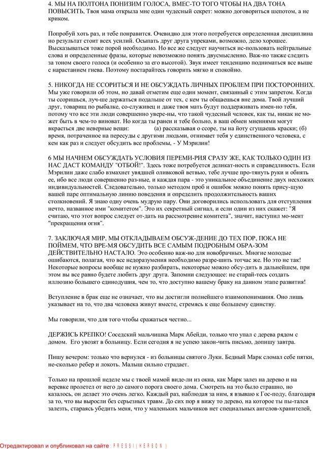 PDF. Письма Филиппу. Шедд Ч. У. Страница 47. Читать онлайн