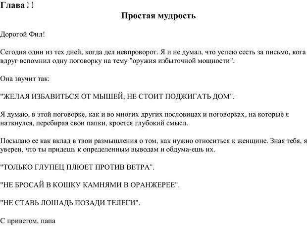 PDF. Письма Филиппу. Шедд Ч. У. Страница 50. Читать онлайн
