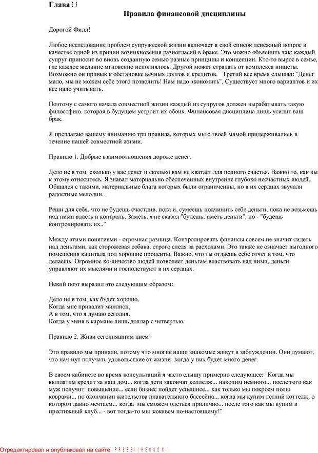 PDF. Письма Филиппу. Шедд Ч. У. Страница 51. Читать онлайн