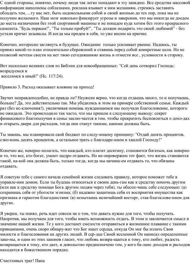 PDF. Письма Филиппу. Шедд Ч. У. Страница 52. Читать онлайн