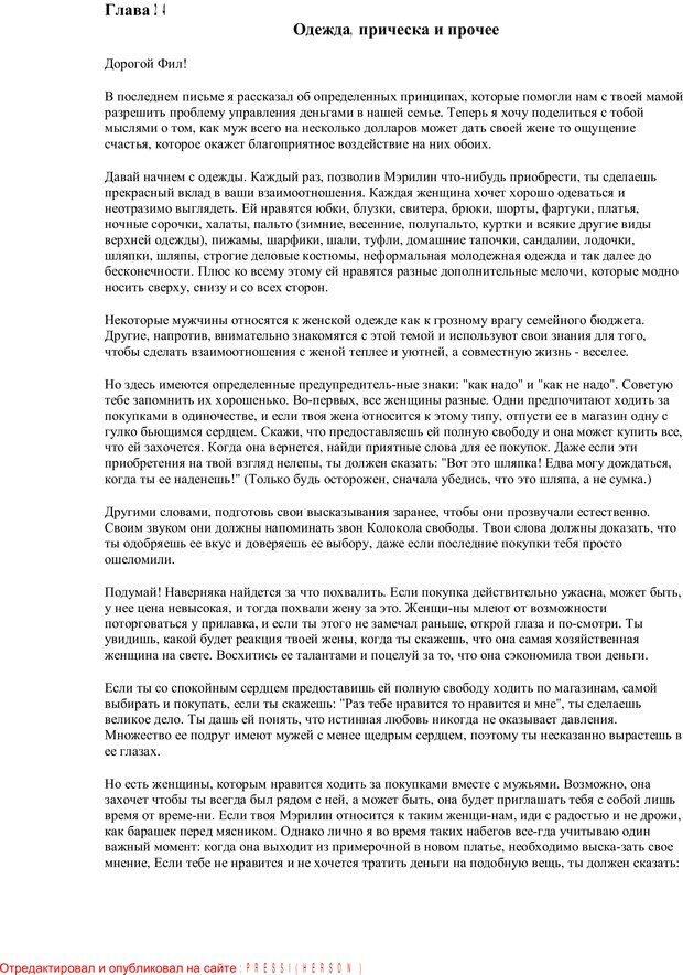 PDF. Письма Филиппу. Шедд Ч. У. Страница 53. Читать онлайн