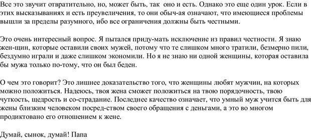 PDF. Письма Филиппу. Шедд Ч. У. Страница 56. Читать онлайн