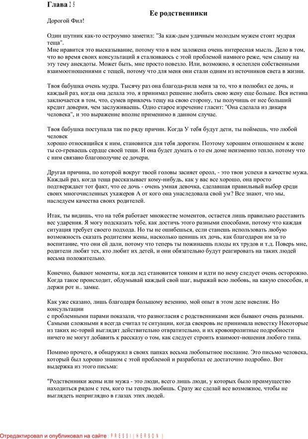 PDF. Письма Филиппу. Шедд Ч. У. Страница 57. Читать онлайн