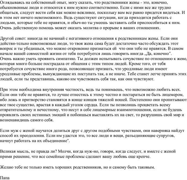 PDF. Письма Филиппу. Шедд Ч. У. Страница 58. Читать онлайн