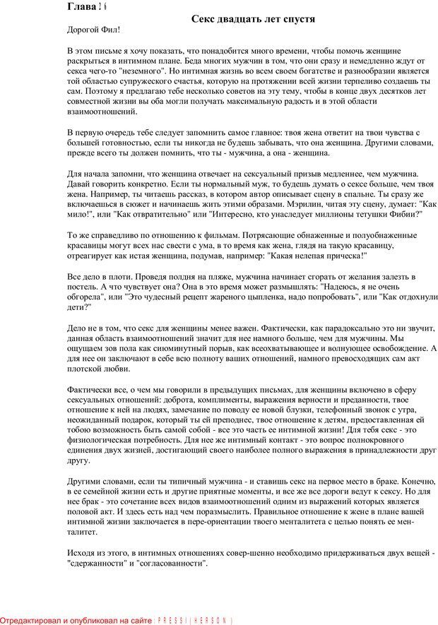 PDF. Письма Филиппу. Шедд Ч. У. Страница 59. Читать онлайн