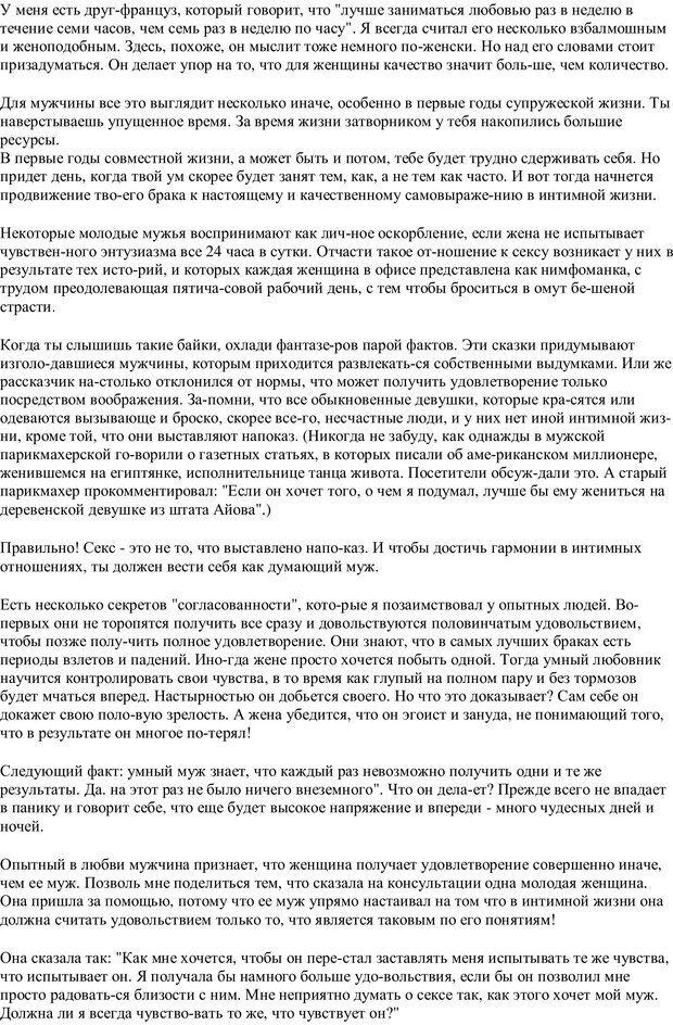 PDF. Письма Филиппу. Шедд Ч. У. Страница 60. Читать онлайн