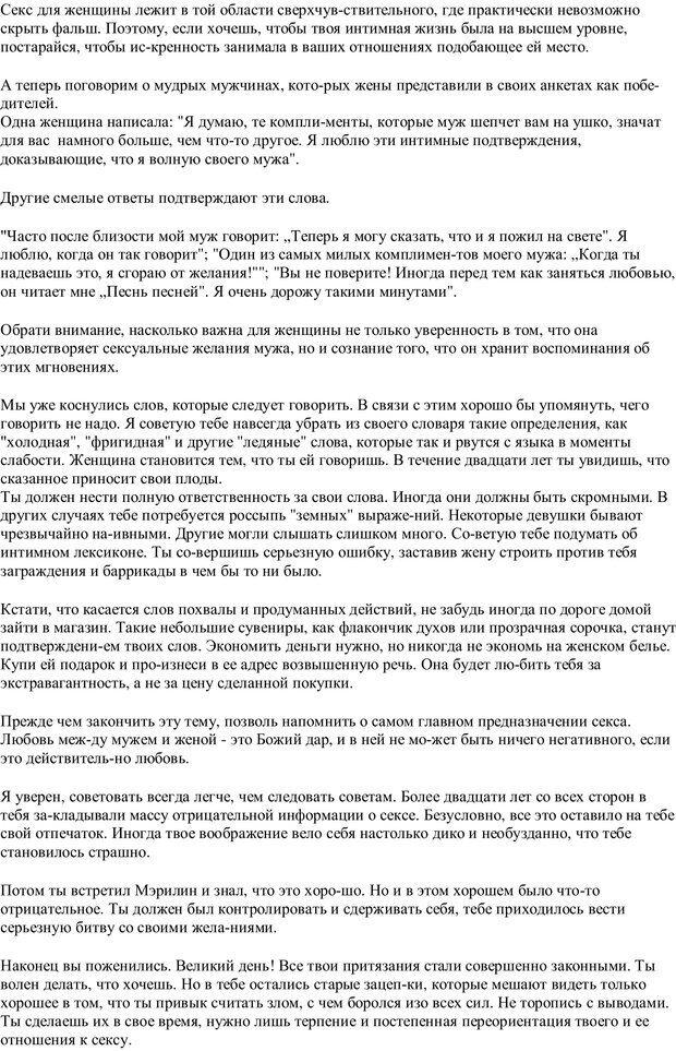 PDF. Письма Филиппу. Шедд Ч. У. Страница 62. Читать онлайн