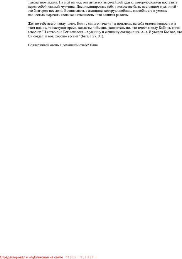 PDF. Письма Филиппу. Шедд Ч. У. Страница 63. Читать онлайн