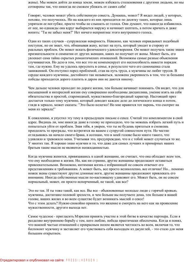 PDF. Письма Филиппу. Шедд Ч. У. Страница 65. Читать онлайн