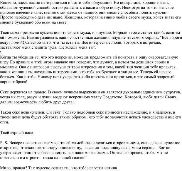 PDF. Письма Филиппу. Шедд Ч. У. Страница 66. Читать онлайн