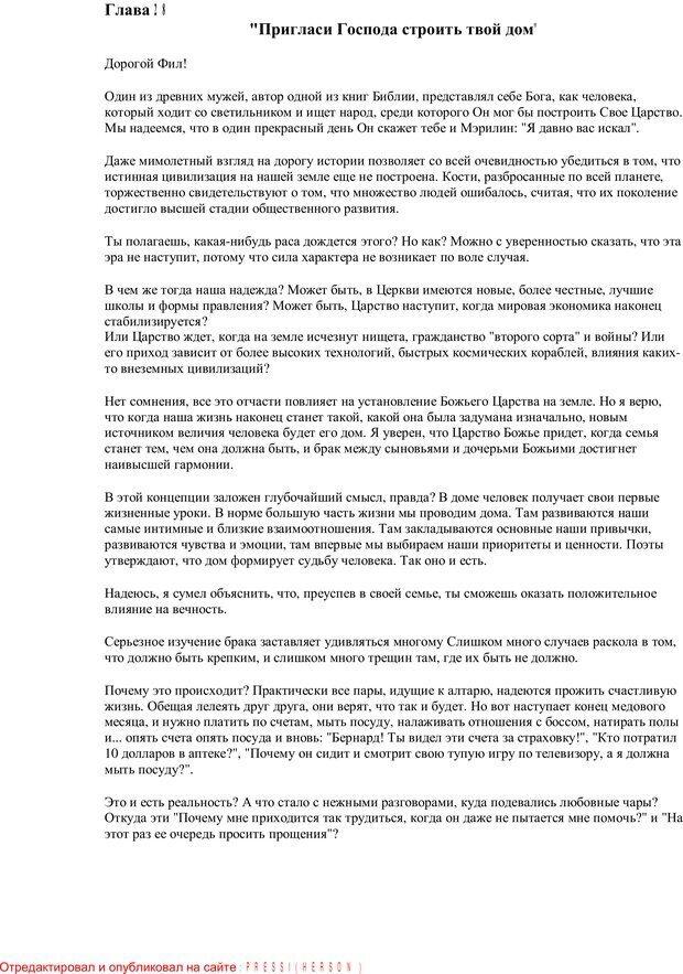 PDF. Письма Филиппу. Шедд Ч. У. Страница 67. Читать онлайн