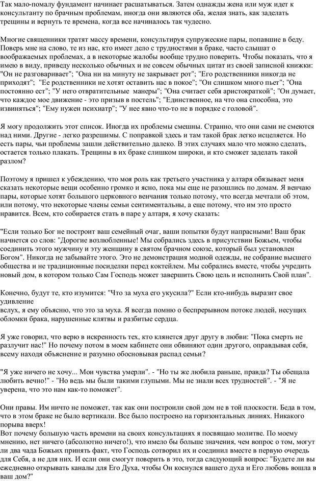 PDF. Письма Филиппу. Шедд Ч. У. Страница 68. Читать онлайн