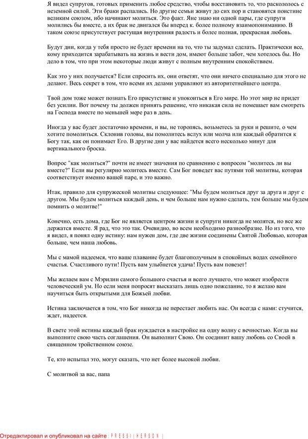 PDF. Письма Филиппу. Шедд Ч. У. Страница 69. Читать онлайн