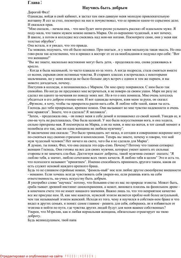 PDF. Письма Филиппу. Шедд Ч. У. Страница 7. Читать онлайн