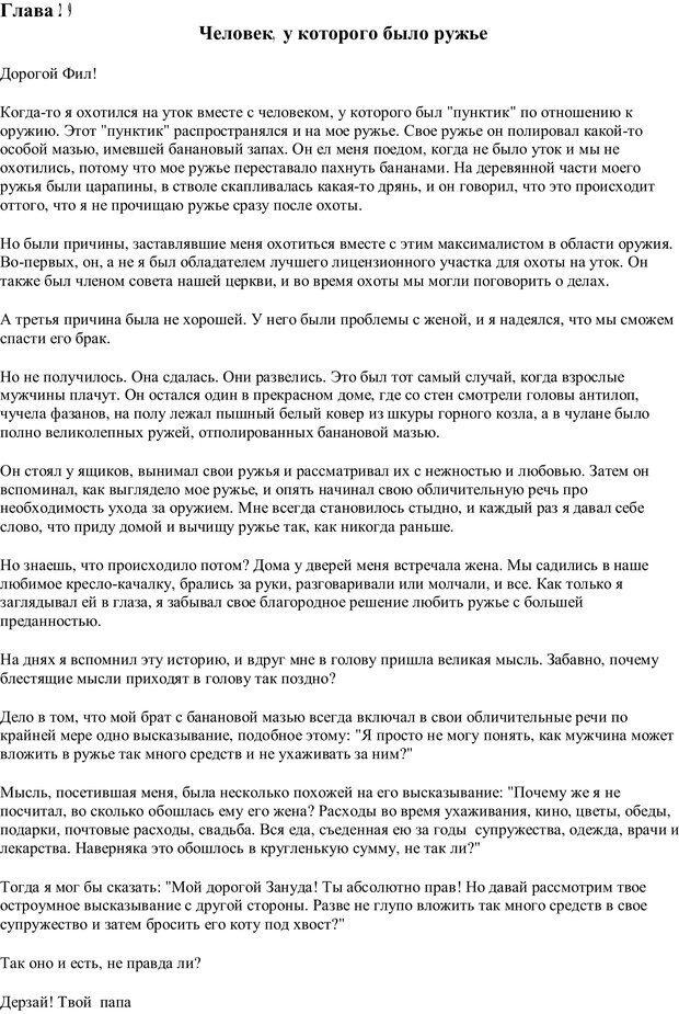 PDF. Письма Филиппу. Шедд Ч. У. Страница 70. Читать онлайн