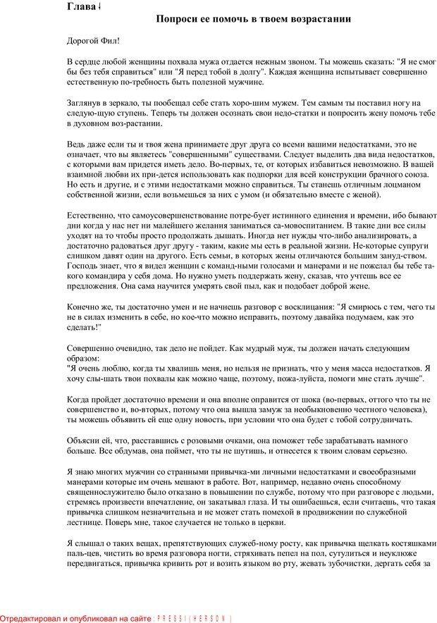 PDF. Письма Филиппу. Шедд Ч. У. Страница 9. Читать онлайн