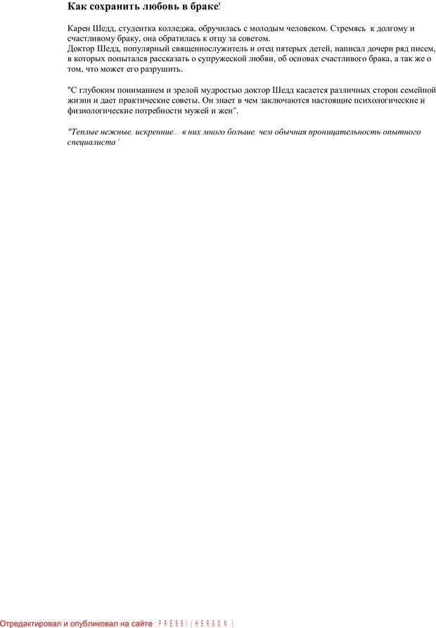 PDF. Письма Карен. Шедд Ч. У. Страница 1. Читать онлайн