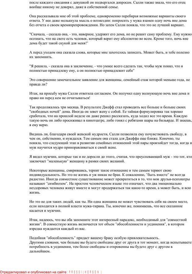 PDF. Письма Карен. Шедд Ч. У. Страница 11. Читать онлайн