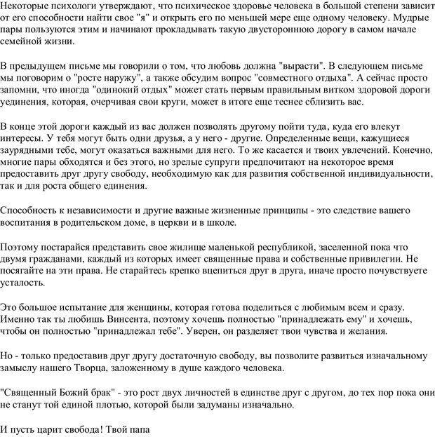 PDF. Письма Карен. Шедд Ч. У. Страница 12. Читать онлайн