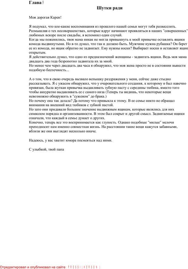 PDF. Письма Карен. Шедд Ч. У. Страница 13. Читать онлайн