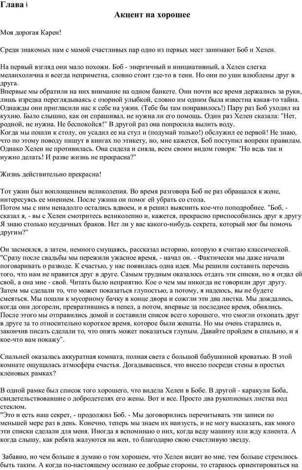 PDF. Письма Карен. Шедд Ч. У. Страница 14. Читать онлайн