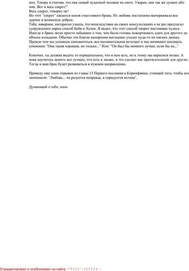 PDF. Письма Карен. Шедд Ч. У. Страница 15. Читать онлайн