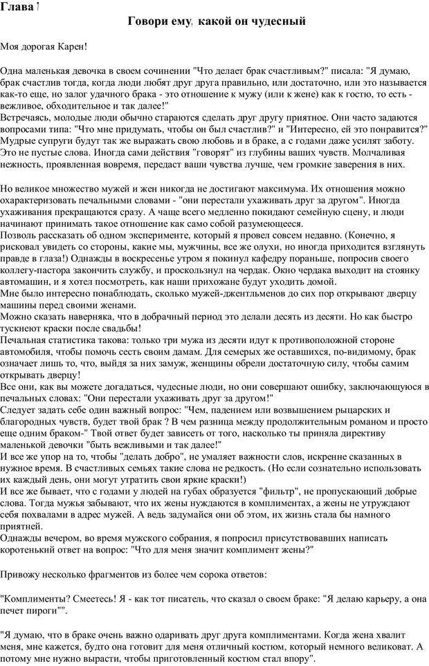PDF. Письма Карен. Шедд Ч. У. Страница 16. Читать онлайн