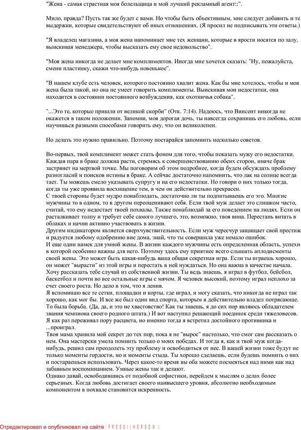 PDF. Письма Карен. Шедд Ч. У. Страница 17. Читать онлайн