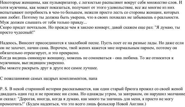 PDF. Письма Карен. Шедд Ч. У. Страница 18. Читать онлайн