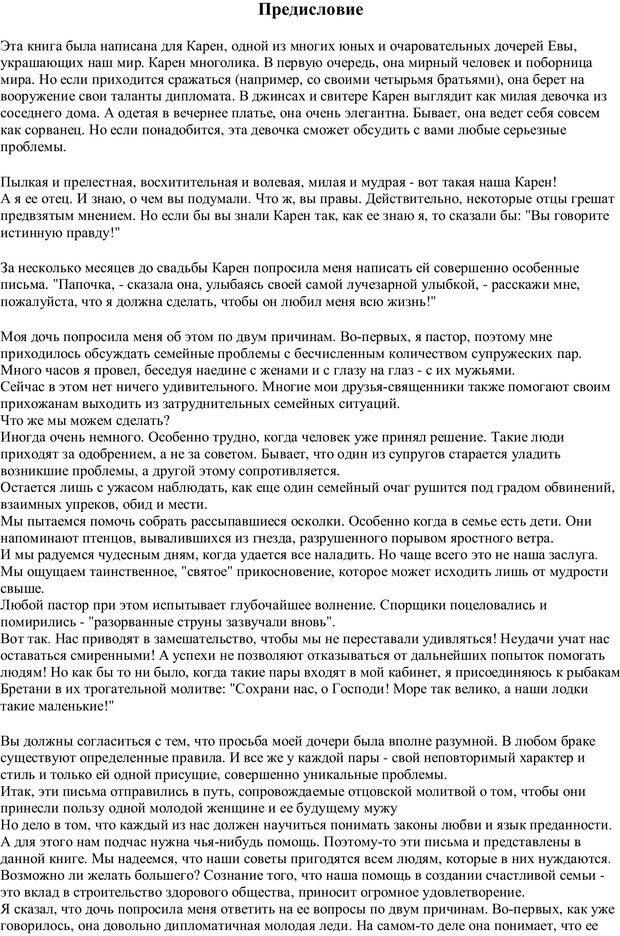 PDF. Письма Карен. Шедд Ч. У. Страница 2. Читать онлайн