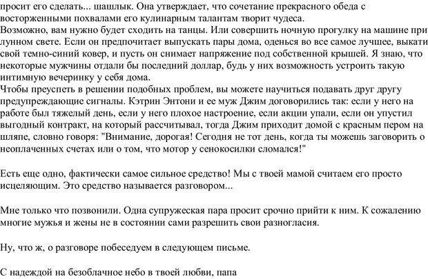 PDF. Письма Карен. Шедд Ч. У. Страница 20. Читать онлайн