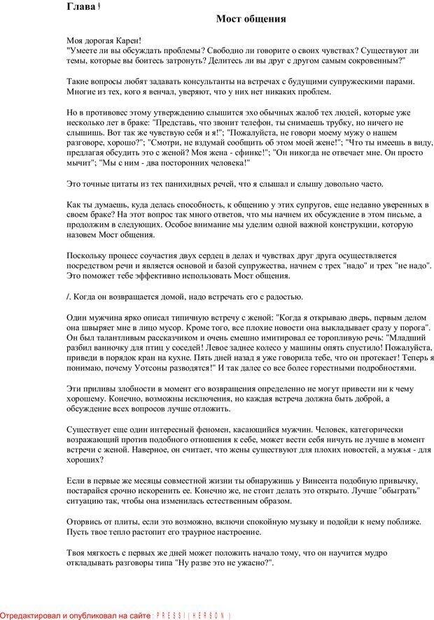 PDF. Письма Карен. Шедд Ч. У. Страница 21. Читать онлайн