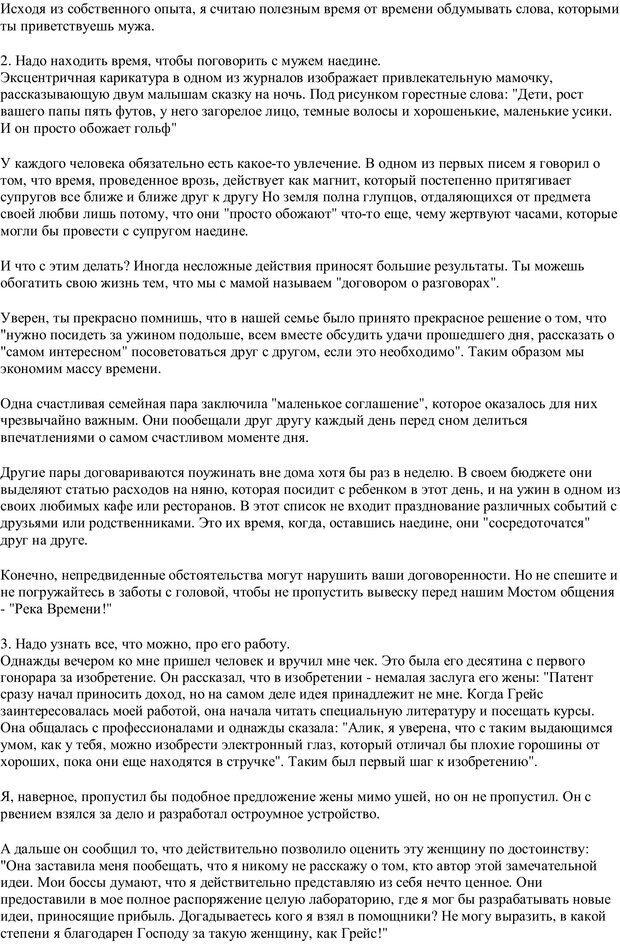 PDF. Письма Карен. Шедд Ч. У. Страница 22. Читать онлайн