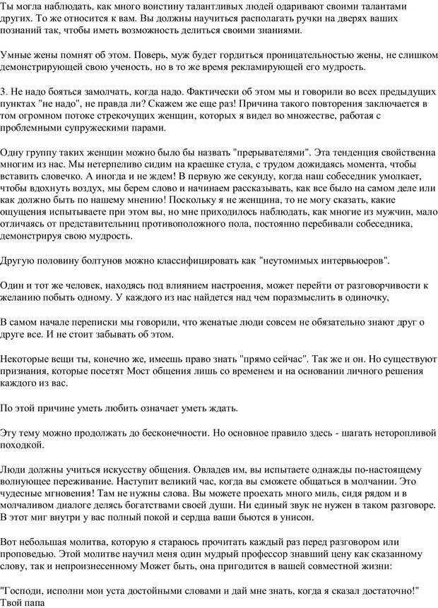 PDF. Письма Карен. Шедд Ч. У. Страница 24. Читать онлайн