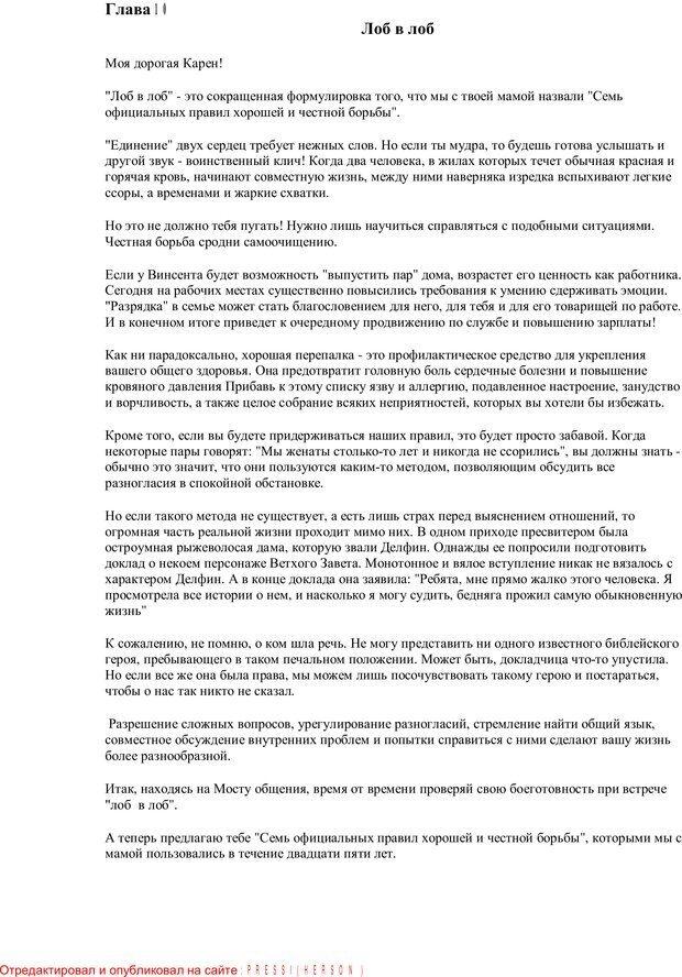 PDF. Письма Карен. Шедд Ч. У. Страница 25. Читать онлайн