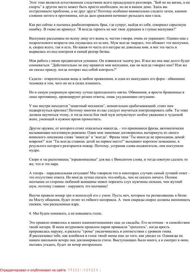 PDF. Письма Карен. Шедд Ч. У. Страница 27. Читать онлайн