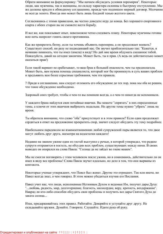 PDF. Письма Карен. Шедд Ч. У. Страница 29. Читать онлайн